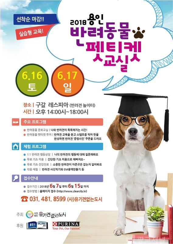 (사진) 3 반려동물 펫티켓 교실 홍보 포스터.jpg