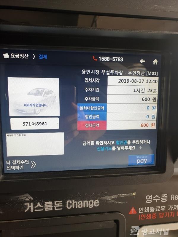 8자리 인식하는 용인시청 주차장 무인정산 기기.jpg