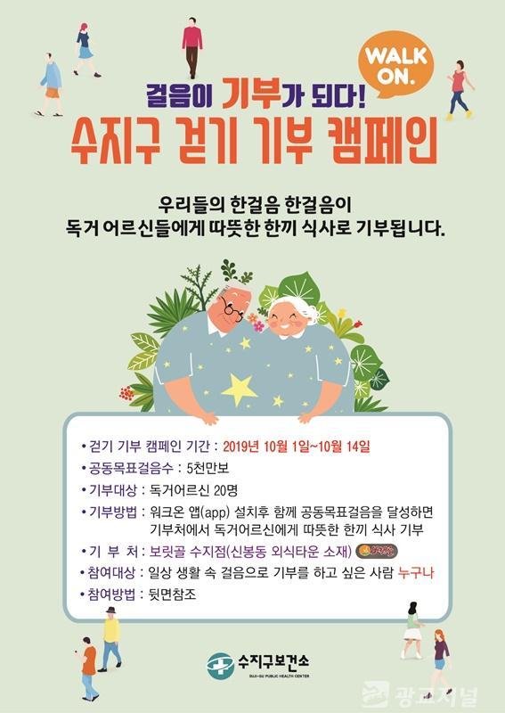 걷기 캠페인 포스터.jpg