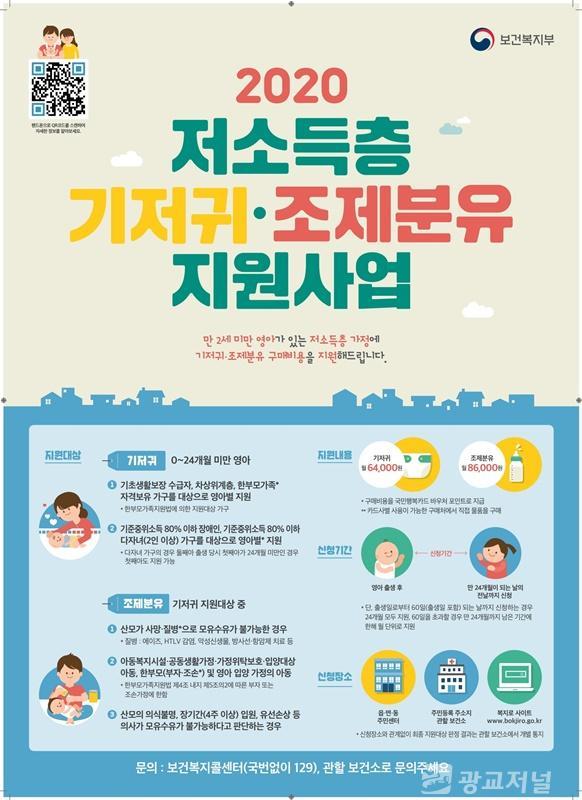 저소득층 기저귀 조제분유 지원사업.jpg