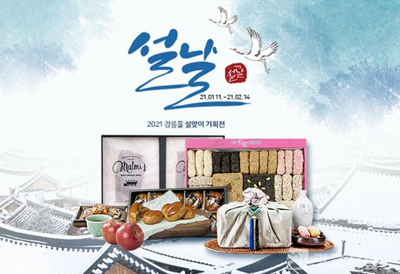 강릉몰 설맞이 기획전.png