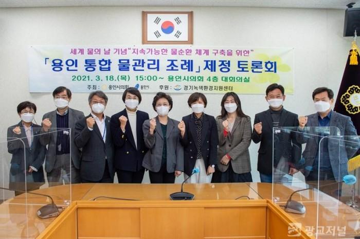 20210318 용인 통합 물관리 조례 제정 토론회 (3).jpg