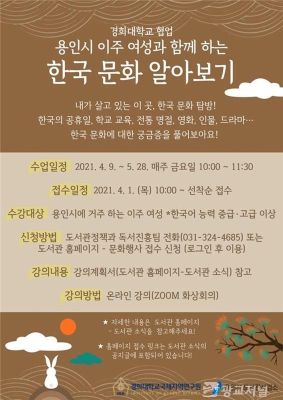한국 문화 알아보기 강좌 안내 포스터.jpg