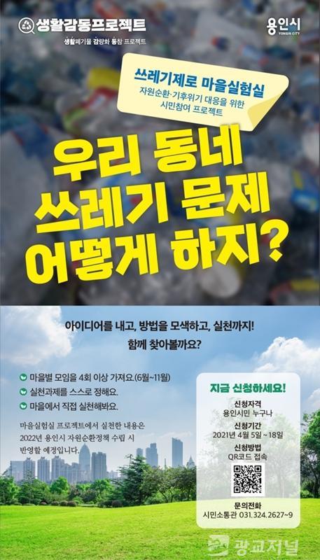 쓰레기제로 마을실험실 안내 포스터.jpg