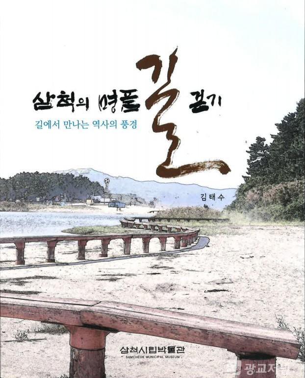 표지(삼척의 명품 길 걷기).jpg