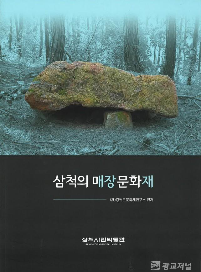 표지(삼척의 매장문화재).jpg