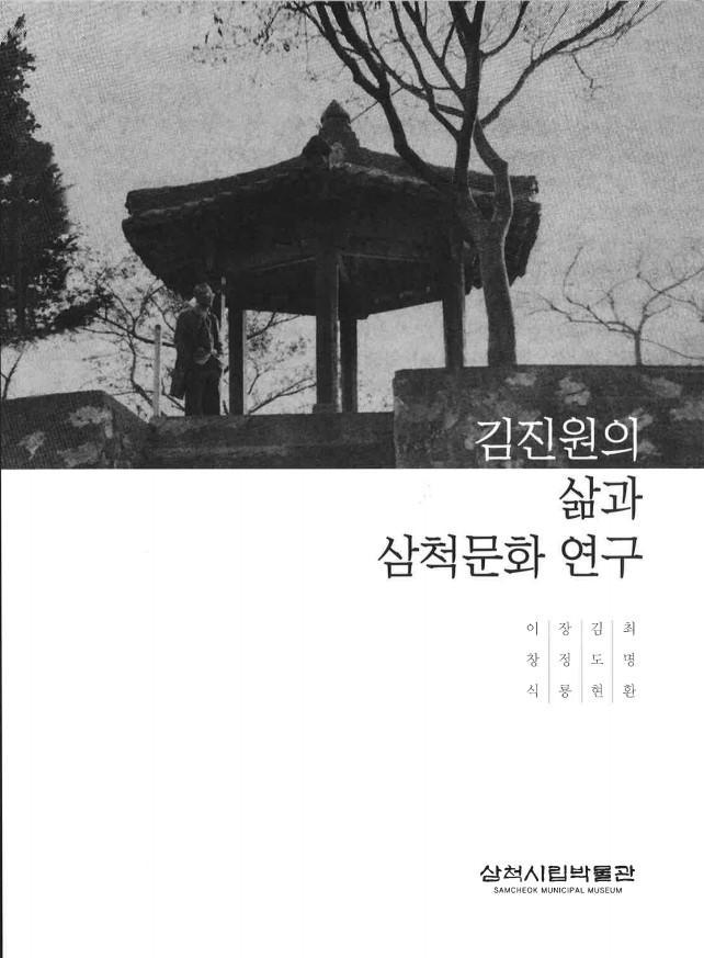 표지(김진원의 삶과 삼척문화연구).jpg