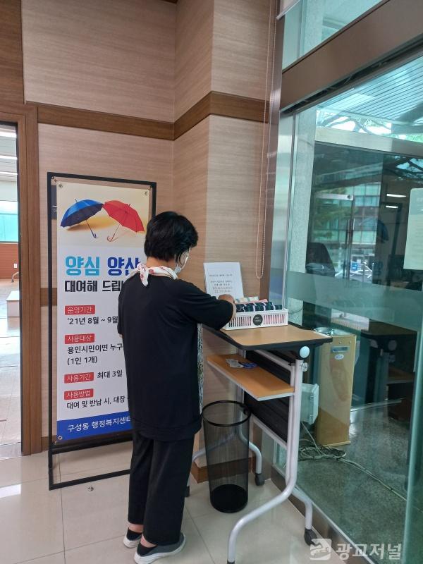 기흥구 구성동이 주민들의 무더위 극복을 위한 '양심우산' 대여 서비스를 시작했다..jpg