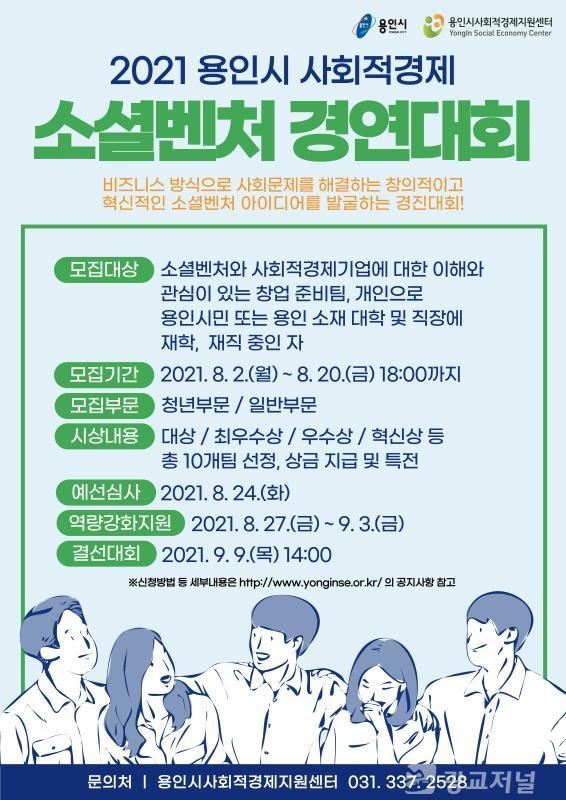 2021 용인시 사회적경제 소셜벤처 경연대회 홍보 포스터.jpg
