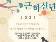 2021신축년, 광교저널 정론직필 다짐