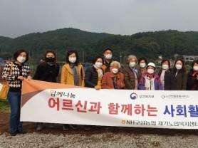 함께나눔 구성농협, 노인맞춤돌봄서비스 문화체험 프로그램 운영