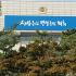 경기도의회 경제과학기술위, 2019년 업무보고 개최